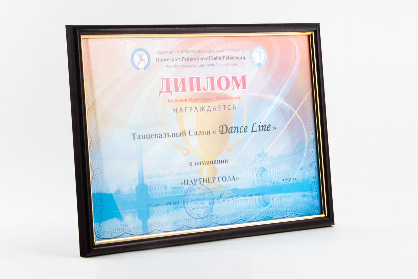 """Диплом в номинации """"Партнер года"""" от Федерации Танцевального Спорта Санкт-Петербурга"""